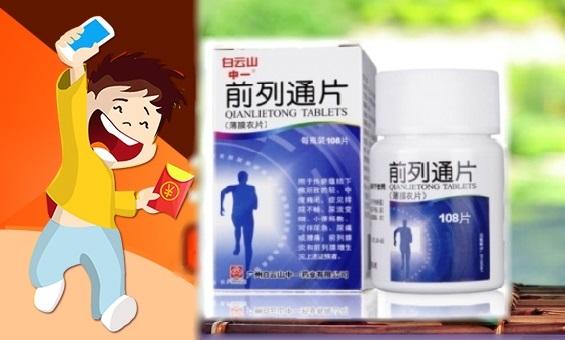 Китайские лекарства от простатита аденомы